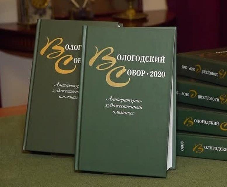 Сборник вологодских авторов издали с нарушением авторских прав